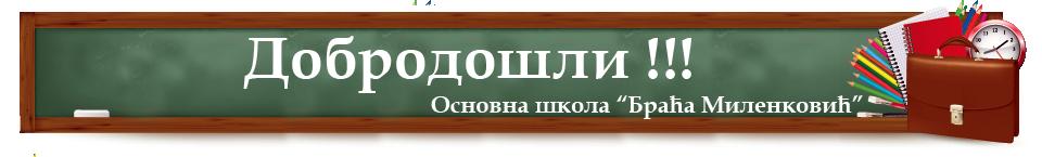 "Основна школа ""Браћа Миленковић"""